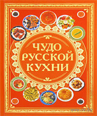 Чудо русской кухни. Диана Коваленко