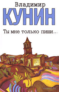 Ты мне только пиши… (м). Владимир Кунин