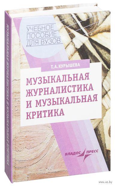 Музыкальная журналистика и музыкальная критика. Татьяна Курышева