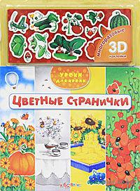Цветные странички. Книжка-игрушка. Юлия Юмова