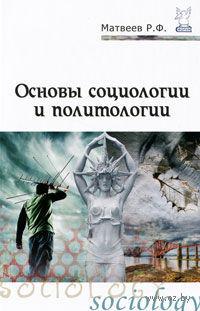 Основы социологии и политологии. Роальд Матвеев
