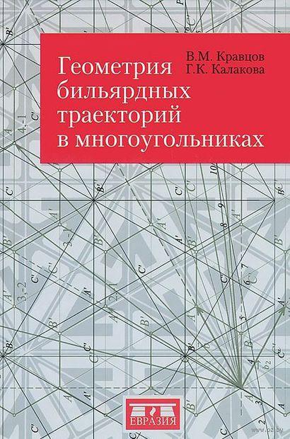 Геометрия бильярдных траекторий в многоугольниках. Василий Кравцов, Гюльсим Калакова