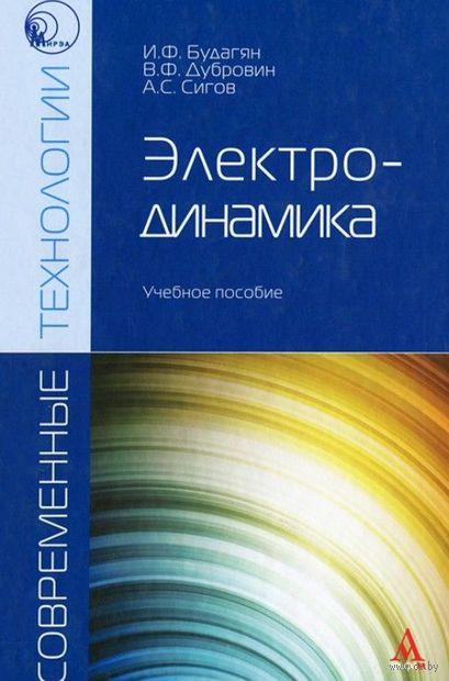 Электродинамика. И. Будагян, А. Сигов, В. Дубровин