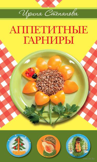 Аппетитные гарниры. Ирина Степанова