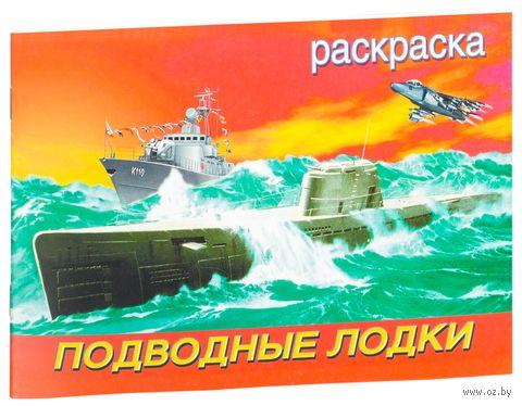 Подводные лодки. Раскраска