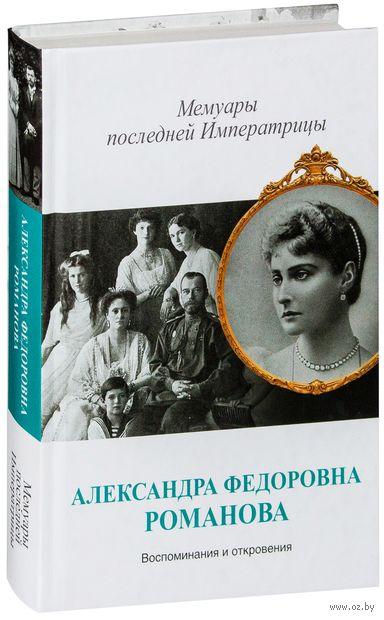 Мемуары последней императрицы. Александра Федоровна