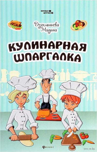 Кулинарная шпаргалка. Мадина Дзахмишева