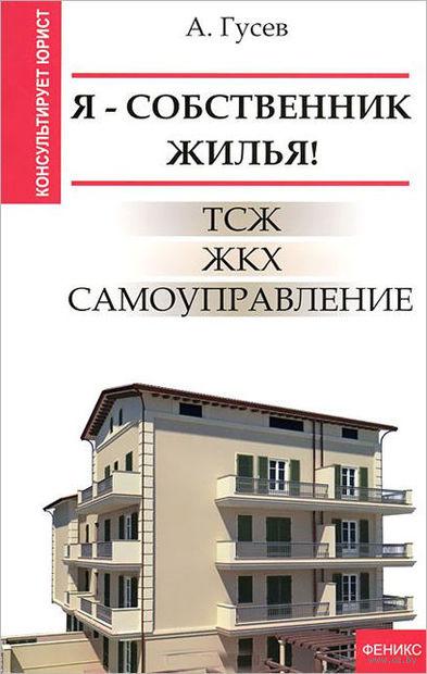 Я - собственник жилья! ТСЖ, ЖКХ, самоуправление. Антон Гусев