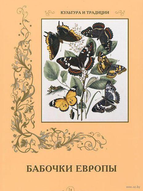 Бабочки Европы