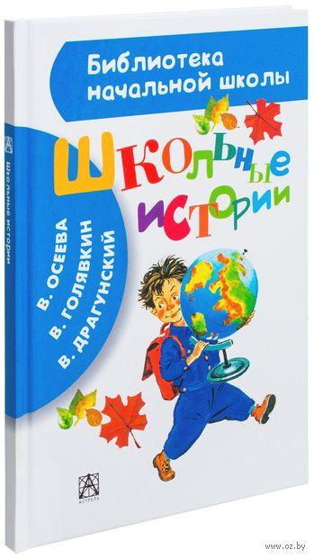 Школьные истории. Виктор Драгунский, Виктор Голявкин, Владимир Юдин