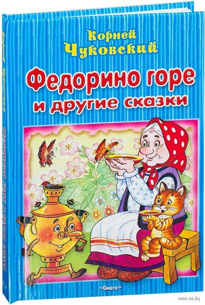 Федорино горе и другие сказки. Корней Чуковский, Корней Чуковский