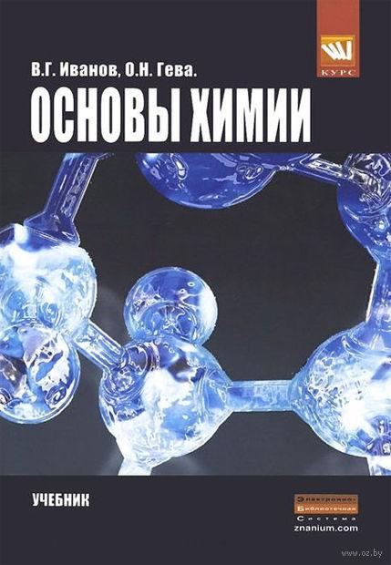 Основы химии. Ольга Гева, Виталий Иванов