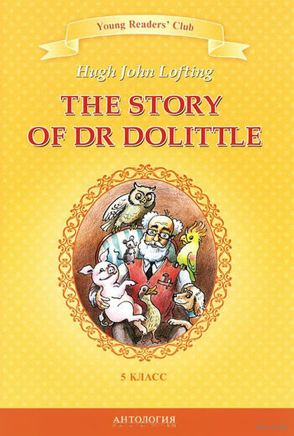 The Story of Dr. Dolittle. 5 класс. Хью Лофтинг