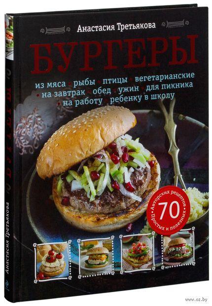 Бургеры. А. Третьякова