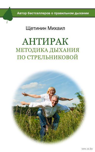 АнтиРак. Методика дыхания по Стрельниковой (м). Михаил Щетинин