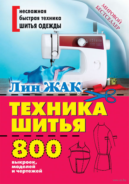 Техника шитья — фото, картинка