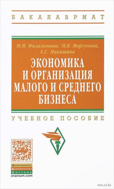 Экономика и организация малого и среднего бизнеса. Н. Филимонова, Е. Ловкова, Н. Моргунова