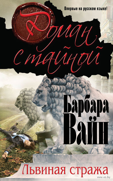 Львиная стража. Барбара Вайн