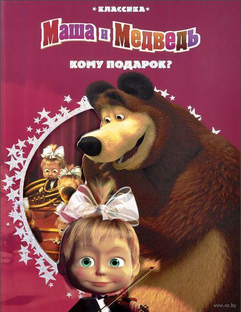 Маша и Медведь. Кому подарок?