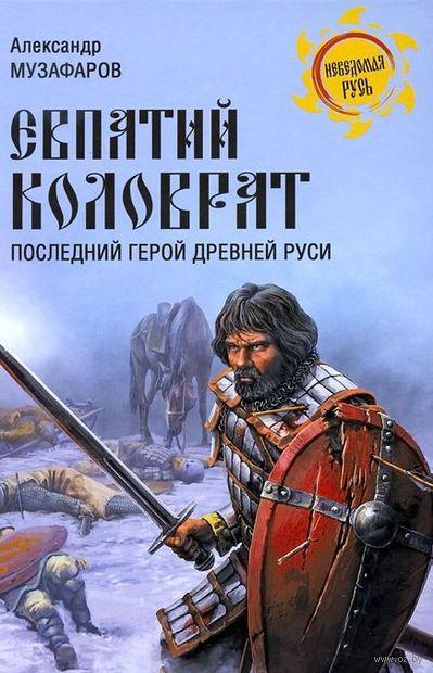Евпатий Коловрат. Последний герой древней Руси — фото, картинка