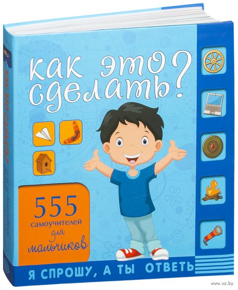 Как это сделать? 555 самоучителей для мальчиков — фото, картинка