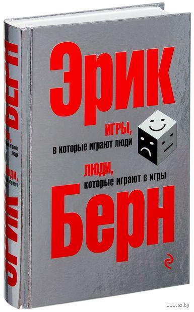 Игры, в которые играют люди. Люди, которые играют в игры (серебристая обложка). Эрик Берн