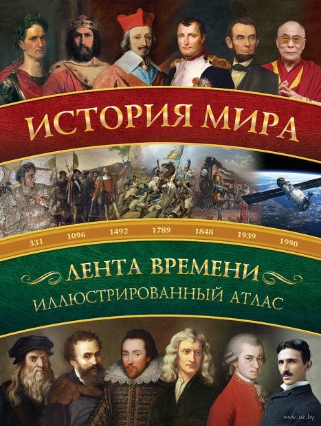 История мира. Роман Зарапин
