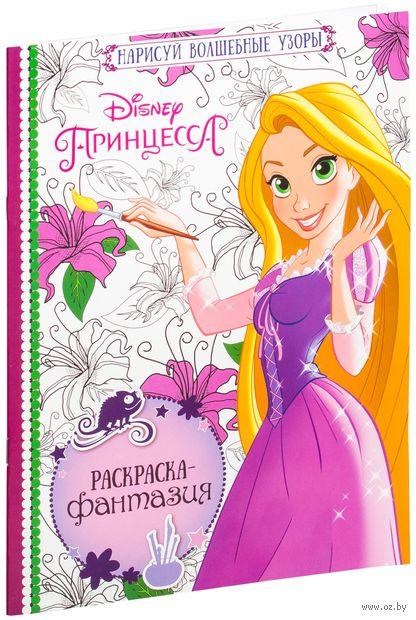Принцесса. Раскраска-фантазия