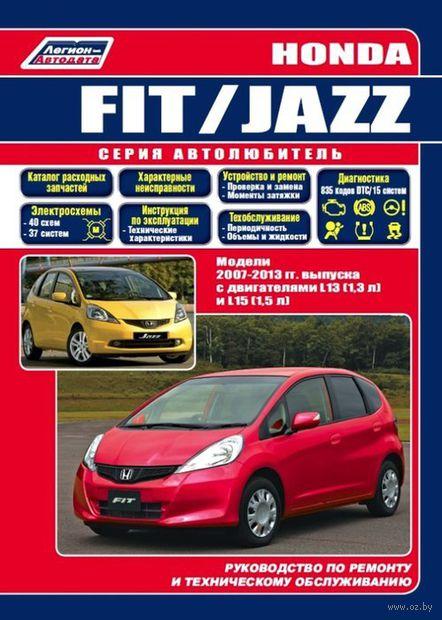 Honda Fit / Jazz с 2007-2013 гг. Руководство по ремонту и техническому обслуживанию — фото, картинка