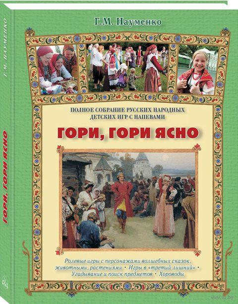 Гори, гори ясно. Полное собрание русских народных детских игр с напевами — фото, картинка