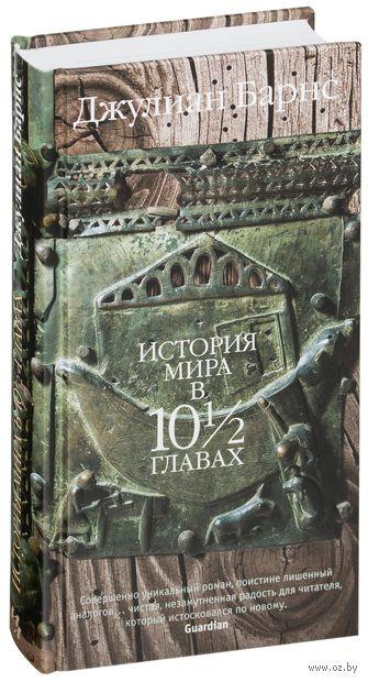 История мира в 10 1/2 главах — фото, картинка