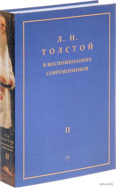 Л. Н. Толстой в воспоминаниях современников. Том 2 (В 2 томах) — фото, картинка