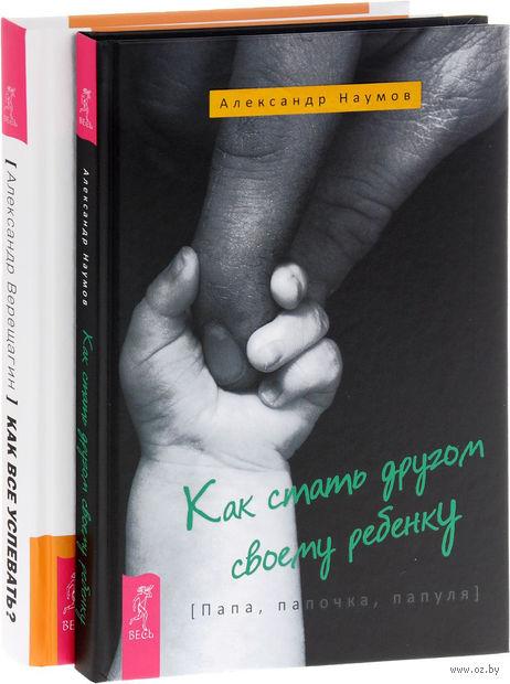 Как все успевать? Как стать другом своему ребенку (комплект из 2-х книг) — фото, картинка