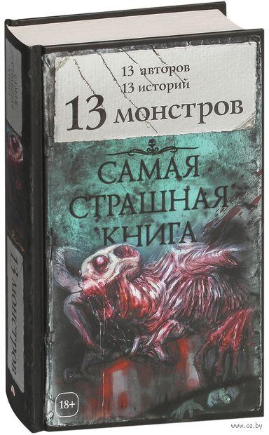 13 монстров — фото, картинка