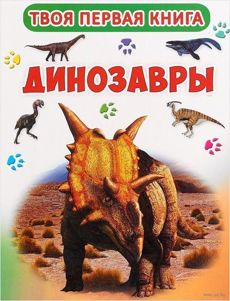 Твоя первая книга. Динозавры — фото, картинка