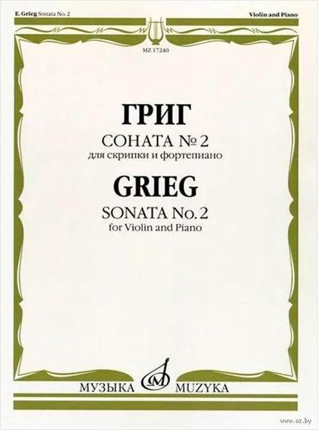 Григ. Соната №2. Для скрипки и фортепиано — фото, картинка