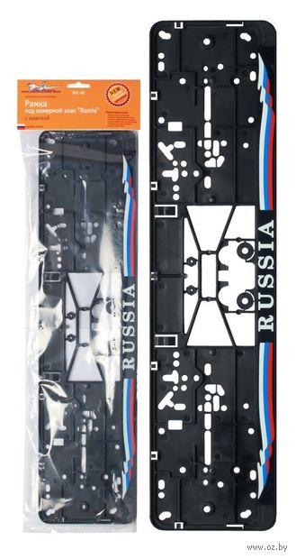 """Рамка под номерной знак """"Russia"""" с планкой (арт. AFC-02) — фото, картинка"""