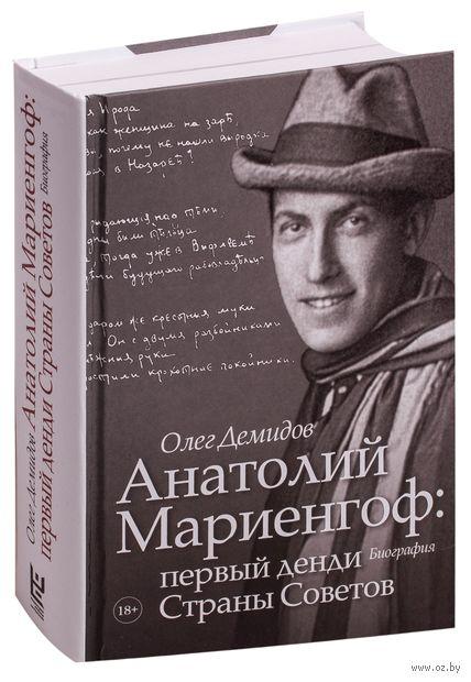 Анатолий Мариенгоф. Первый денди Страны Советов — фото, картинка
