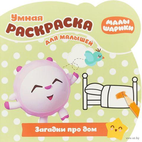 Малышарики. Умная раскраска для малышей — фото, картинка