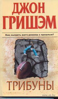 Трибуны (м). Джон Гришэм