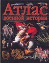 Атлас военной истории