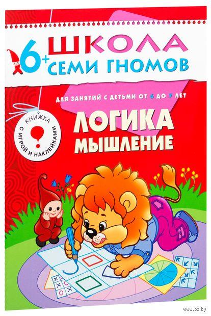 Логика, мышление. Для занятий с детьми от 6 до 7 лет. Альфия Дорофеева
