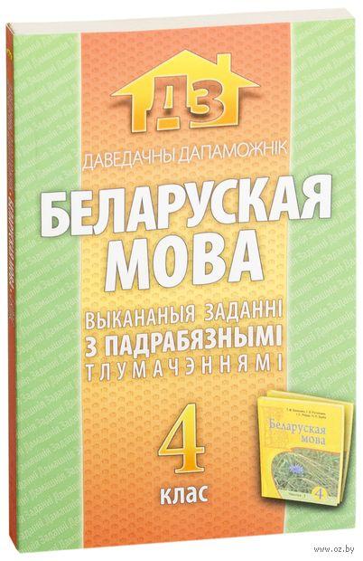 Беларуская мова. Выкананыя заданні з падрабязнымі тлумачэннямі. 4 клас