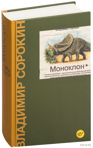 Моноклон. Владимир Сорокин