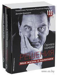Решения. Моя жизнь в политике. Когда рухнул железный занавес (в двух книгах). Герхард Шредер, Эдуард Шеварднадзе