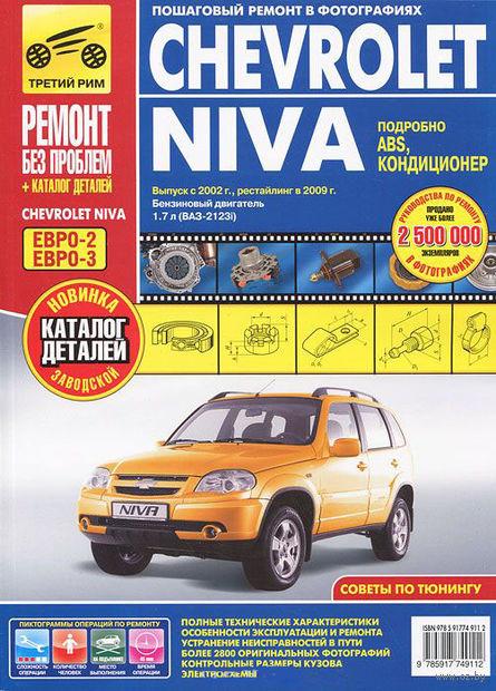 скачать Chevrolet Niva. руководство по эксплуатации - фото 9