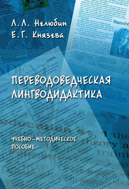 Переводоведческая лингводидактика. Лев Нелюбин, Елена Князева