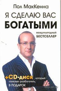 Я сделаю вас богатыми (+ CD). Пол Маккенна