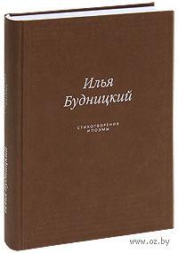 Илья Будницкий. Стихотворения и поэмы. Илья Будницкий