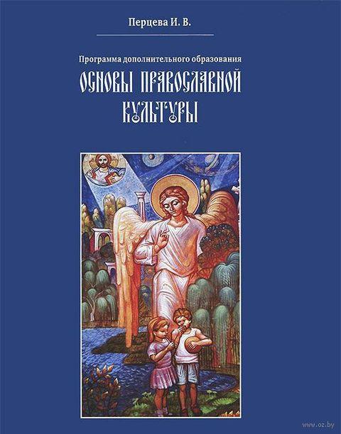 Основы православной культуры. Программа дополнительного образования. И. Перцева